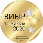 Вибір споживача 2020 ТМ-з Без Тіні